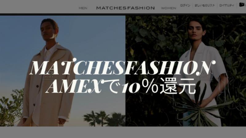 マッチズファッションでアメックス10%還元