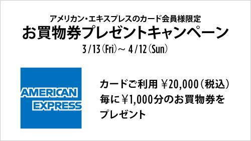 アメックス阪急メンズ東京