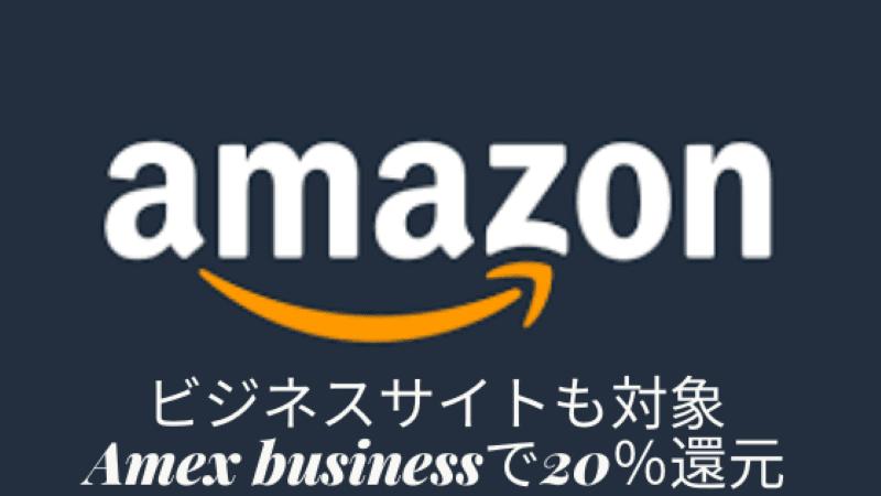 アメックスビジネスAmazon20%キャッシュバック