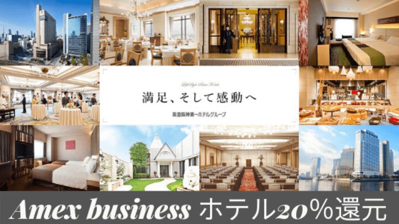 アメックスビジネス 阪急阪神第一ホテルグループで20%キャッシュバック