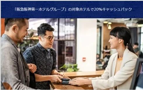 アメックスビジネス阪急阪神第一ホテルグループ 20%キャッシュバック