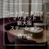 コートヤードバイマリオット新大阪ステーション
