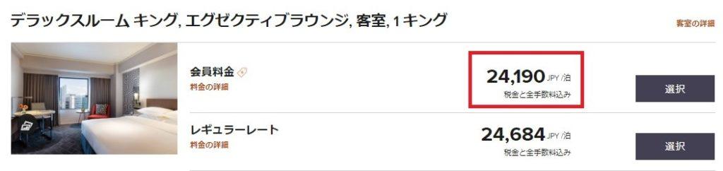 コートヤード新大阪ステーションの予約