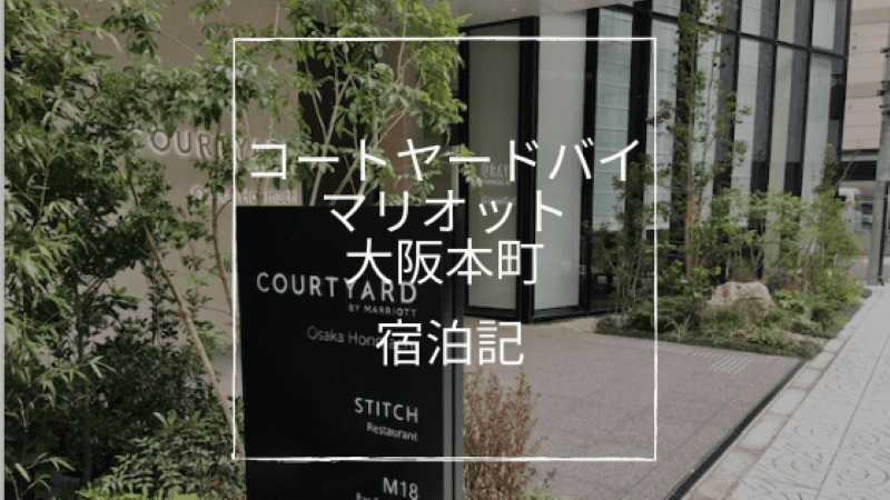 コートヤードバイマリオット大阪本町ブログ