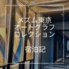 メズム東京宿泊記