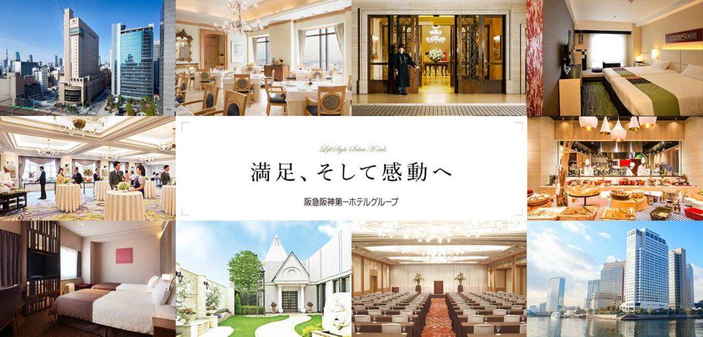 アメック20%還元 阪急阪神第一ホテル