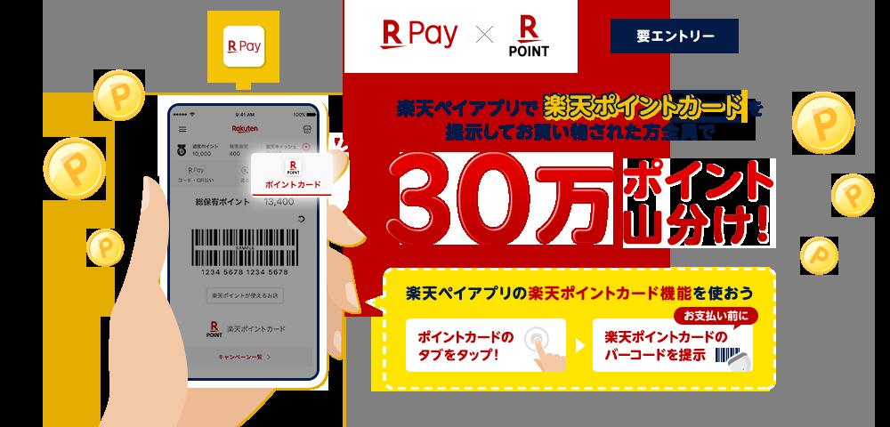 楽天ペイアプリ 楽天ポイントカード機能利用で30万ポイント山分け