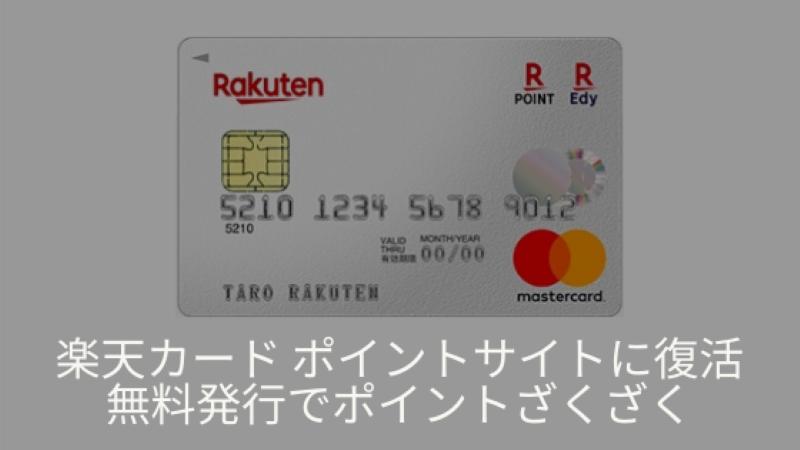 楽天カード モッピー