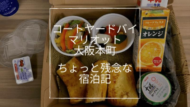 コートヤード大阪本町コロナの影響