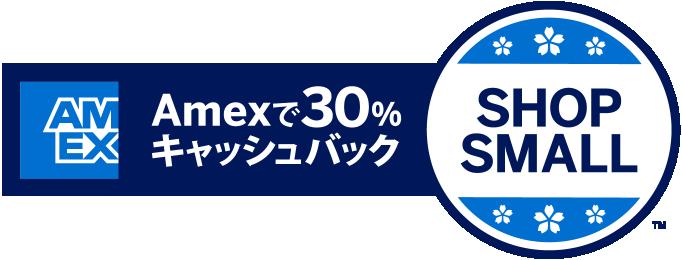 アメックス30%キャッシュバック