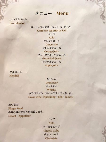 シェラトン都ホテル大阪クラブラウンジ