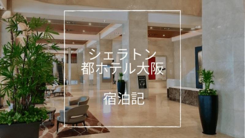 シェラトン都ホテル大阪 宿泊記