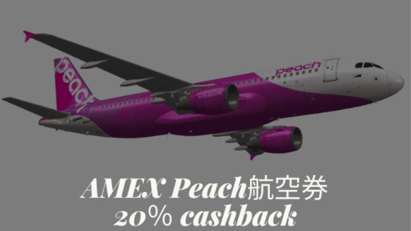 アメックス Peachの航空券20%キャッシュバック