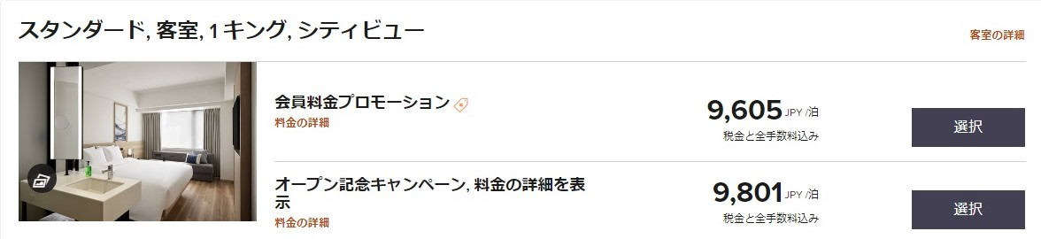 フェアフィールドバイマリオット大阪難波の値段
