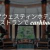 アメックス ウェスティンホテル東京レストランでキャッシュバック