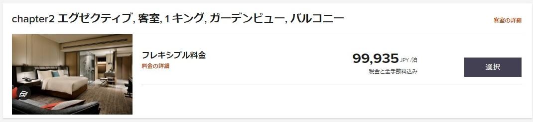 メズム東京の宿泊費