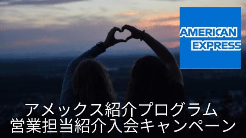 アメックス紹介営業担当