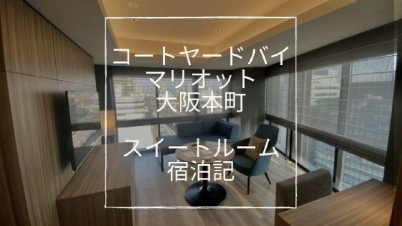 コートヤードバイマリオット大阪本町スイートルーム