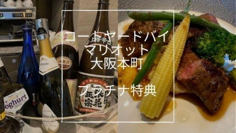 コートヤード大阪本町プラチナ特典ディナー
